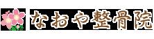 """函館市富岡町の整骨院""""骨盤矯正、頭痛、交通事故""""の事なら【なおや整骨院】"""